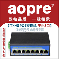 AOPRE gigabit 8 port industrial POE switch DIN rail type network cable camera power supply