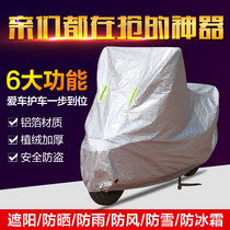 Imamadee pedal Treasure Island Big Turtle King small turtle King electric car motorcycle cover car clothes car cover rain sunscreen