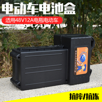 Simple electric vehicle battery box 48v fall unbreakable portable battery box bird universal shell plastic parts accessories