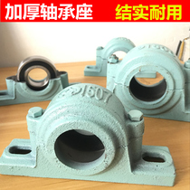 Thickened vertical bearing housing shell box shaft 1504 1505 1506 1507 1508 1509 1510 cast iron