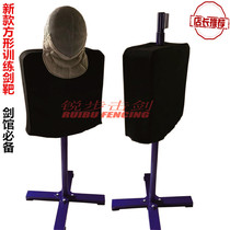 Fencing equipment fencing target movable sword target steel production stable and durable