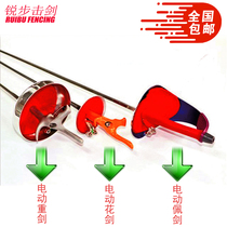 Fencing equipment anti-rust electric foil Sword Saber Sword can participate in the national competition