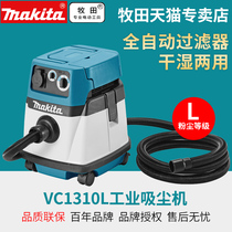 Makita industrial vacuum cleaner VC3210LX1 nozzle VC2510LX1 woodwork smoke VC1310LX1
