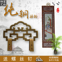 Chinese antique copper accessories plaque picture frame calligraphy and painting hook picture frame frame cross stitch hanging painting hook painting pendant pure copper