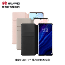 Huawei Huawei P30 Pro wallet models flip leather case Huawei phone case protective shell waterproof business wild