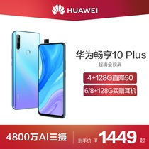 (4128g straight down 50)Huawei Huawei Enjoy 10 Plus ultra clear full screen 48 million three-camera smartphone Huawei official flagship store enjoy 10plu