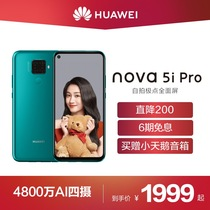 (Straight down 200)Huawei Huawei nova 5i Pro pole full screen ultra-wide angle 48 million AI four-camera portrait stereo beauty phone nova5ipr