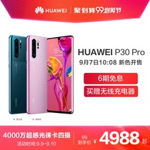 (6 interest-free)Huawei Huawei P30 Pro curved screen super sensitive Leica four-camera zoom dual scene video 980 smartphone p30pro