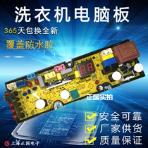 Suitable for power washer computer board XQB75-7529A XQB80-8029A controller motherboard accessories