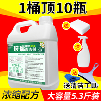 Glass cleaner powerful decontamination descaling household window cleaning water glass mirror cleaning fluid wipe the window do not wash artifact