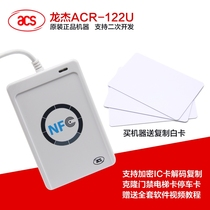 ACR access control Card reader Duplicator CIID card Duplicator encryption elevator card clone card NFC 122U