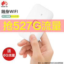 Huawei portable wifi wireless router 4g mobile phone notebook internet treasure e5573 Card Mobile Unicom telecom car MiFi triple Netcom unlimited network card traffic abroad portable home