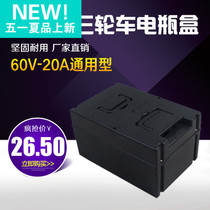 Electric tricycle battery box battery box 60V 48V 20A universal drop not bad shell factory direct