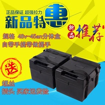 Electric tricycle battery box 48v45 safety battery box put four large battery shell modified accessories universal