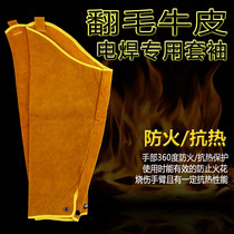 Welder welding leather sleeves anti-hot sleeve thickening long fur wear-resistant protective electric welding sleeve