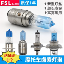 FSL Foshan lighting motorcycle halogen bulb 12V38W headlights far and near light H4 single double three claws super bright 50W.