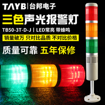 Taibang multi-layer warning light three-color lamp machine tower lamp TB50-3T-D-J LED with sound 24V220V