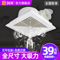 Chuang m integrated ceiling fan kitchen bathroom ceiling exhaust fan ceiling type strong mute exhaust fan