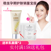 Kangaroo mother pregnant women Hand Cream natural moisturizing pregnancy hand cream nourishing protection pregnant women skin care products