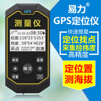 Easy-force outdoor handheld GPS locator latitude and longitude satellite navigation instrument Marine coordinate altitude measuring instrument