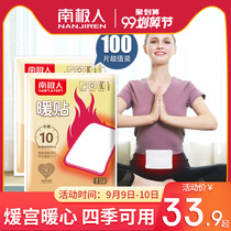 Antarctic people warm paste baby paste self-heating 100 tablets Palace cold warm body female warm Palace warm foot warm treasure