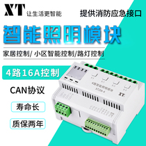 XT intelligent lighting module switch lighting CAN protocol communication remote lighting controller module 4 Road