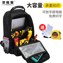 Tools backpack shoulder kit multi-function repair canvas large thick wear-resistant network portable installation electrician