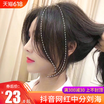 In the sub-bangs wig piece female Repair Face net red wig oblique bangs French air eight word shaking fake bangs