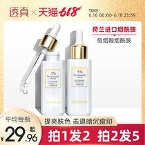 Through the real nicotinamide liquid to brighten the skin moisturizing men and women shrink pores facial skin essence genuine