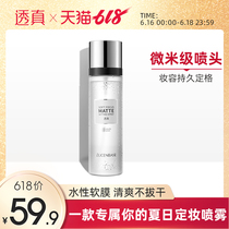 Through the really soft focus Oil Control makeup spray 100ml lasting makeup moisturizing water control oil does not take off makeup fast makeup