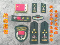 Wu jingzhan wolf with Velcro embroidery armband instructor armband Wolf 2 shoulder instructor armband Wolf chapter