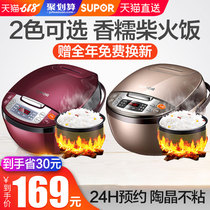 Supor electric rice cooker pot Home smart 4 liters official flagship store multi-function Pressure 2 small pot 6 genuine 3 people