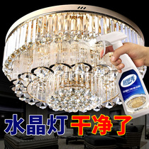Cleaning crystal lamp chandelier special detergent-free washable wipe clean decontamination cleaning lighting cleaning lamp cleaner