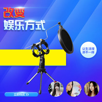 K song bop microphone bracket mobile phone sing it MV special frame microphone frame free blowout screen triangle bracket