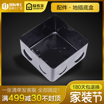 International electrical plug-in box universal ground floor socket box base black iron box anti-corrosion thickening high