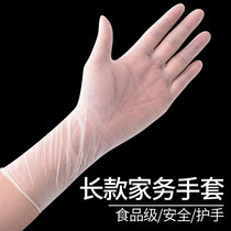 Gloves dishwashing female waterproof long section of the kitchen household durable one-time lengthening pvc ultra-thin hand wash dishes thin section
