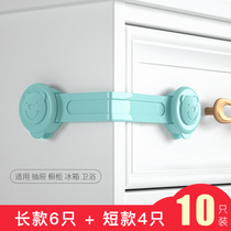 Drawer lock child safety lock anti-open drawer cabinet door refrigerator baby baby protective anti-pinch multi-functional