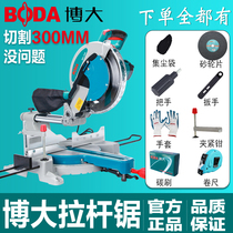 Boda saw aluminum machine cutting machine multi-function push-pull 45 degree woodworking 10 inch 12 inch high-precision miter pull rod saw