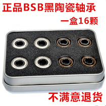 Swiss black pottery roller bearing roller skating shoes skates black and white pottery bearing ceramic bearing 608zz