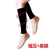 Strong pressure socks thin legs socks muscle legs legs shaping stovepipe leg harness thigh pressure straps men and women