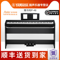Yamaha Beginner Electric Piano 88 Key Heavy Hammer Digital Piano P48B Professional Level Adult Home Test Level