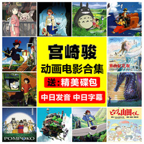 Genuine Hayao Miyazaki animation movie collection HD DVD collection of anime CD-ROM films Chinchilla and Spirited Away