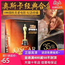 Genuine hundred years Oscar Movie Collection Europe and the United States old movie classic collection HD CD DVD Video
