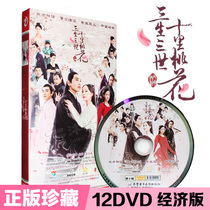 Genuine TV series sansheng III ten peach 12DVD disc disk economic version Yang Guo Zhao Yanting