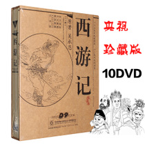 Journey to the West dvd disc six young children CCTV 86 edition of the old version of the old version of the HD full version of the TV series disc genuine
