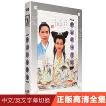 Genuine classic TV drama New white lady legendary high-definition 6DVD video disc Disc Leaf boy Zhao