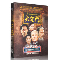 Genuine HD Tv drama Big House 7dvd sichin high baby Chen Bao Jiang Wenli collection