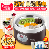 Small raccoon homemade yogurt machine home automatic fermentation small multi-function mini fermented rice wine natto