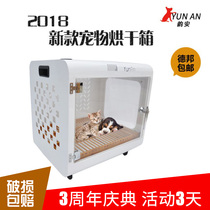 Yunan pet drying box water blowing machine pet hair dryer Norwegian Forest Cat Persian cat small dog Teddy drying