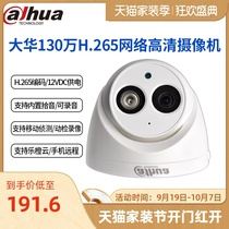 Dahua 1.3 million H.265 built-in audio infrared hem network camera DH-IPC-HDW2135C-A.